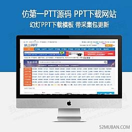 仿第一PTT源码 ppt模版下载网站源码 幻灯ppt下载模板 带采集包更新