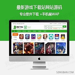 最新游戏下载站网站源码手机安卓软件下载网站模版 帝国cms内核