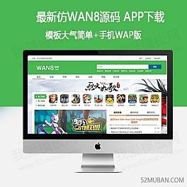 最新仿wan8源码 手机软件APP下载 软件下载站源码 苹果APP下载 软件下载帝国源码