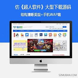 仿《超人软件》源码 软件下载站网站模板 大气软件网站源码 帝国cms+自动采集