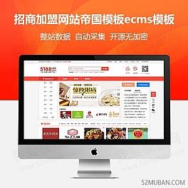 仿《5188加盟网》源码 商家加盟大全整站 帝国cms内核 带商家投稿+手机站