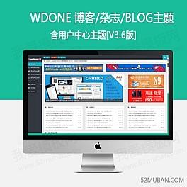 WordPress主题 WDone 博客/杂志/CMS/Blog主题响应式 双布局5色可选含用户中心主题[v3.6版]