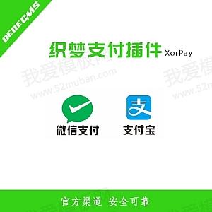 织梦个人支付插件(支持支付宝、微信,官方渠道、安全稳定)