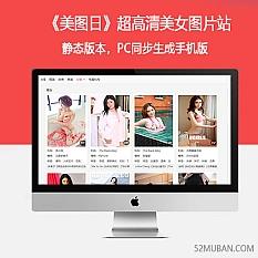 《美图日》超高清美女图片站  美女高清图模板+ 带手机站