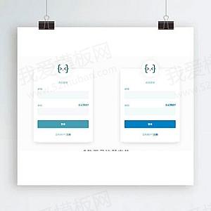 5款通用的登录注册框页面