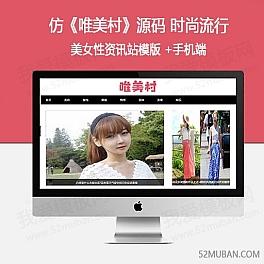 仿《唯美村》源码 时尚流行美容健康娱乐女性网站 帝国cms7.5+手机站