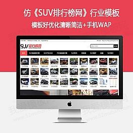 仿《SUV排行榜网》汽车行业新闻资讯销量排行网站模板 手机端+采集