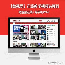 《教视网》在线教学视频站模板 短视频在线帝国带手机+采集