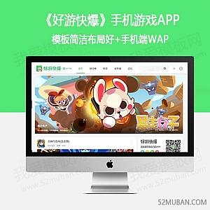 《好游快爆》手机游戏APP专业下载站模板 手机下载门户