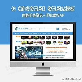 仿《游戏资讯网》源码 最新游戏资讯网站模板 网游手游资讯 帝国cms+自动采集