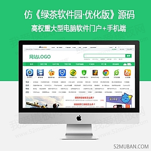 仿《绿茶软件园·优化版》源码 电脑软件下载网站模板 采集+手机版