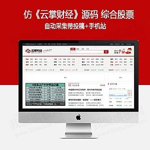 仿《云掌财经》源码 综合股票金融财经门户网站模板 自动采集带投稿