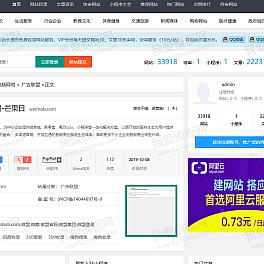 帝国CMS芒果导航目录网整站源码 + 带会员中心积分设置