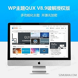 WordPress主题QUX V8.9破解授权版 二开的DUX 已去除授权
