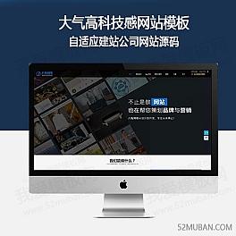 大气高科技感网站建设企业模板 自适应建站公司网站源码