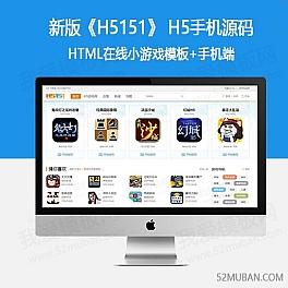 新版《h5151》 H5手机游戏源码 HTML在线小游戏模板+手机端