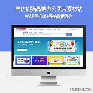 高仿熊猫高端办公图片素材站PPT模板下载站源码 WAP手机端+整站数据整合第四方支付