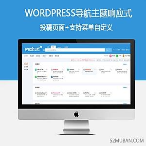 wordpress导航主题模板中文网站导航Haowa v1.4.5+整站数据打包