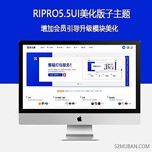 RIPro5.5UI美化版子主题