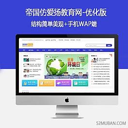 仿《爱扬教育网-优化版》源码 教育资源分享网站模板 范文|考试|教育资讯+WAP+MIP端