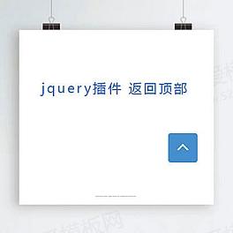 jQuery插件页面滚动返回顶部按钮