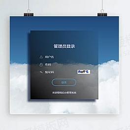 酷炫3D云背景后台登录模板插件