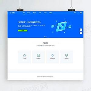 物联网云服务平台网站静态html模板