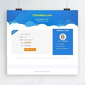 域名交易详情页面html模板