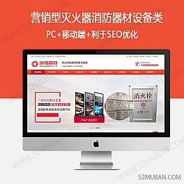 营销型灭火器消防器材设备类网站织梦模板下载