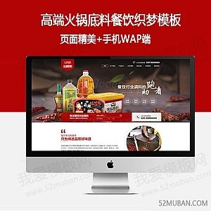 高端火锅底料餐饮调料食品营销型网站织梦模板