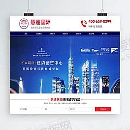 海外移民留学出国静态html网站模板