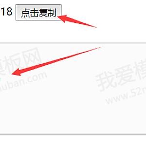jQuery点击按钮复制内容代码(兼容PC、手机端)