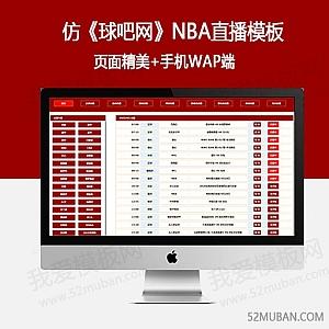 仿《球吧网》NBA直播,足球直播,篮球直播 体育赛事直播网站模板+采集