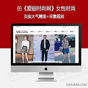 仿《爱丽时尚网》源码 女性时尚|娱乐|美容|发型|减肥网站模板