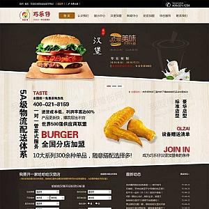 汉堡店餐饮加盟企业网站模板html整站