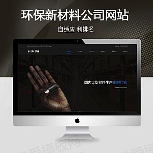织梦响应式环保新材料类网站织梦模板(自适应手机端)