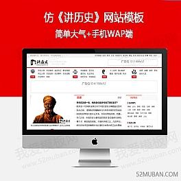 仿《讲历史》源码 历史人物新闻资讯网站模板 wap手机站