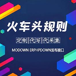 Modown Erphpdown发布接口和火车头发布模块