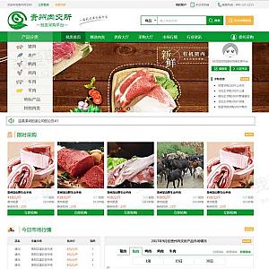 肉交所肉类商品批发交易平台网站模板