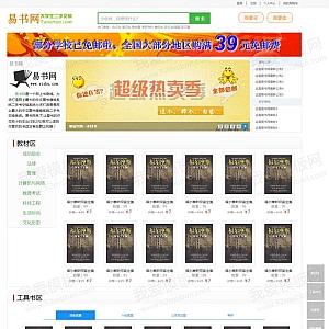 简单的网上书店商城网站模板html下载
