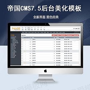 帝国CMS7.5后台美化版模板免费下载(含后台登陆美化界面)