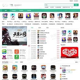 仿《QQ下载站》手机游戏应用软件下载站+ 帝国cms7.5内核