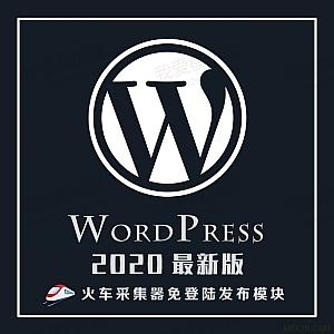 WordPress5.0+火车头免登陆发布接口下载+模块(增强版)说明