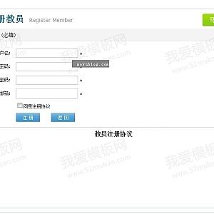 帝国CMS-添加会员注册协议-勾选才能注册