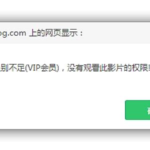 帝国CMS播放影片权限不足自动提示充值VIP并跳转的代码方法