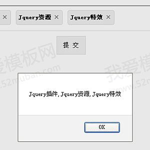 jquery text输入关键字回车自动生成标签value值提交代码
