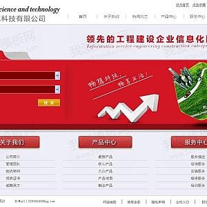 红色的畅想科技公司网站模板首页html源码下载