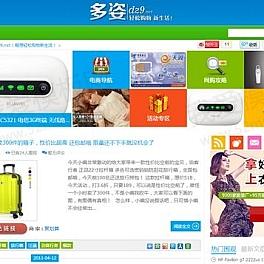 wordpress淘宝客主题iShopping免费放出