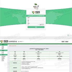 绿色的企业供销信息管理系统后台模板