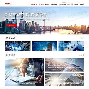 红色响应式的数字化企业管理网站模板